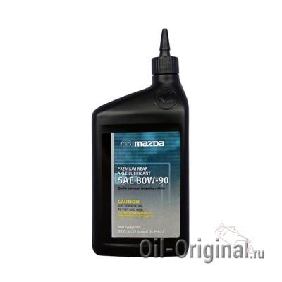Трансмиссионное масло MAZDA Premium Rear Axle Lubricant 80W-90 (0,946л)